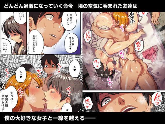 修学旅行x王様ゲーム 寝取られ漫画