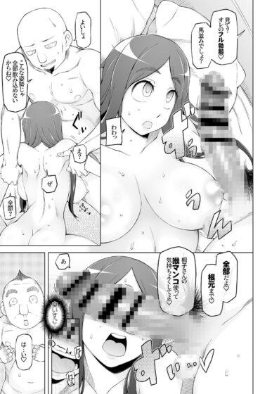がらくた少女人妻・桐子の調教寝取られ性活SNS